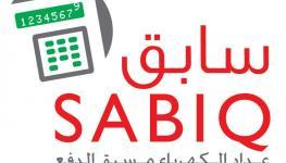1491219134_SABIQ-logo-02.jpg