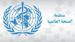 منظمة الصحة العالمية.jpg