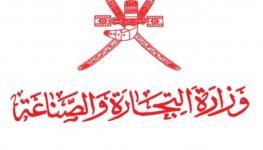 شعار وزارة التجارة والصناعة.jpeg