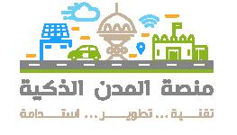 شعار منصة المدن الذكية.png