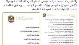 محمد بن راشد الحكومة.jpg