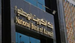 بنك الكويت الوطني.jpg