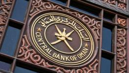 البنك-المركزي-العماني.jpg