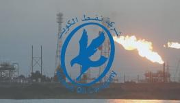 شركة نفط الكويت.jpg