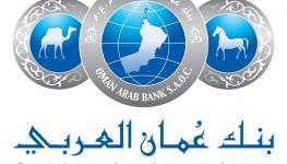 عمان العربي.jpg