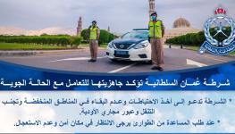 الشرطة تنبيهات1 (2).jpg