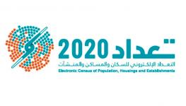 التعداد الإلكتروني 2020 يبدأ زيارة مؤسسات القطاع الخاص لاستكمال تحديث البيانات.png