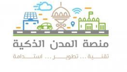 شعار منصة المدن الذكية.jpg