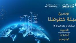 Winter_Schedule_Arabic.jpg