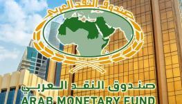 صندوق النقد العربي.jpg