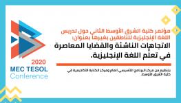 شعار المؤتمر.png