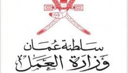 وزارة العمل شعار.jpg