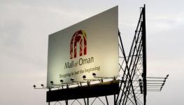 مول عمان.jpg