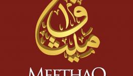 Meethaq logo.png