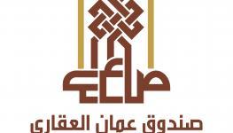 صندوق عمان العقاري.jpg