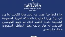 الخارجية الكويتية.jpg