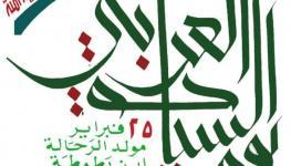 شعار اليوم العربي للسياحة.jpg