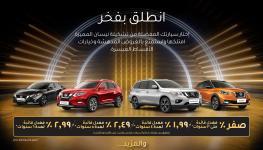 Nissan Scheme Banner Arabic.jpg