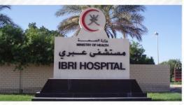 مستشفى عبري.jpg