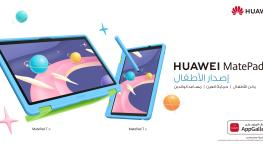 HUAWEI MatePad T Kids Edition (Ar).jpg