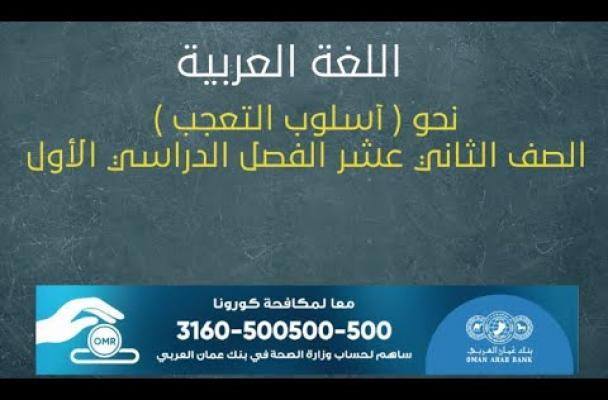 اللغة العربية للصف الثاني عشر تربية خاصة - نحو ( أسلوب التعجب ) الصف الثاني عشر الفصل الدراسي الأول