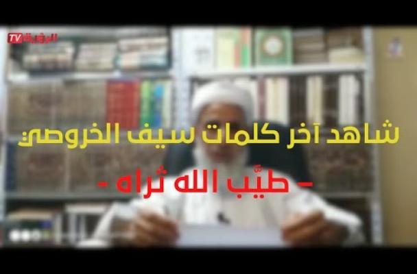 شاهد آخر كلمات سيف الخروصي – طيَّب الله ثراه -