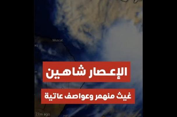 الإعصار شاهين.. غيث منهمر وعواصف عاتية