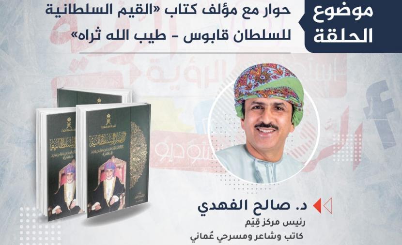 اليوم.. الفهدي ضيف استديو الرؤية للحديث عن القيم السلطانية