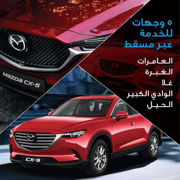 5 مراكز خدمة لسيارات مازدا في مسقط جريدة الرؤية العمانية