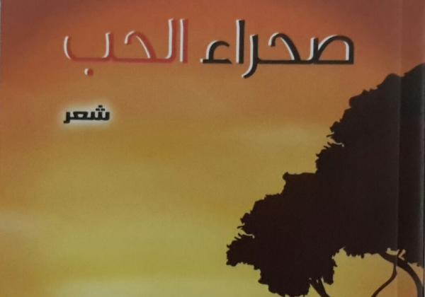 سلطان الصحراء