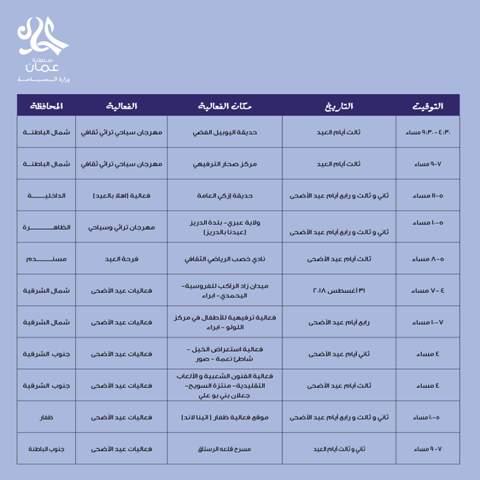 جدول الفعاليات-معدل