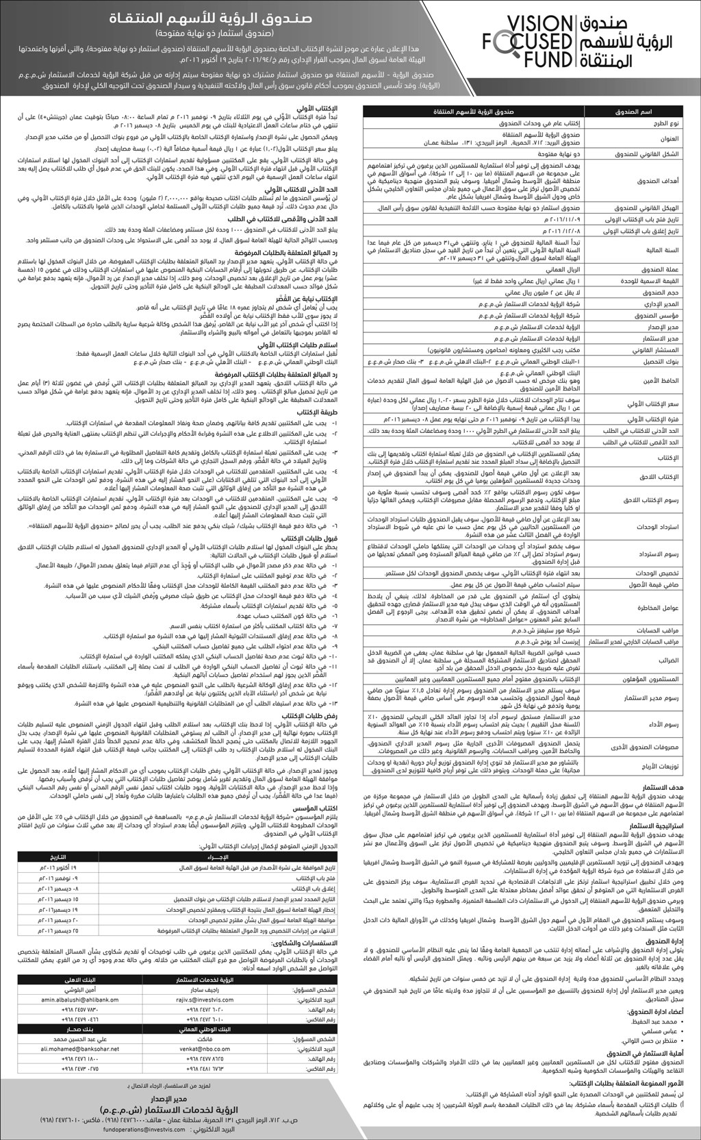 VISION FOCUSED FUND-AD-ARABIC-FULLPAGE-ROYA