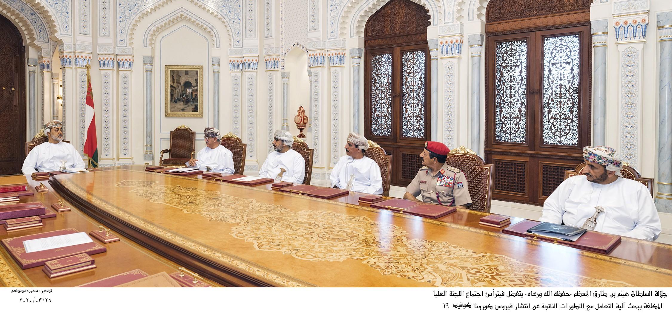 جلالة-السلطان-المعظم-يترأس-اجتماع-اللجنة-العليا-المكلفة-ببحث-آليات-التعامل-مع-انتشار-فيروس-كورونا3.jpg