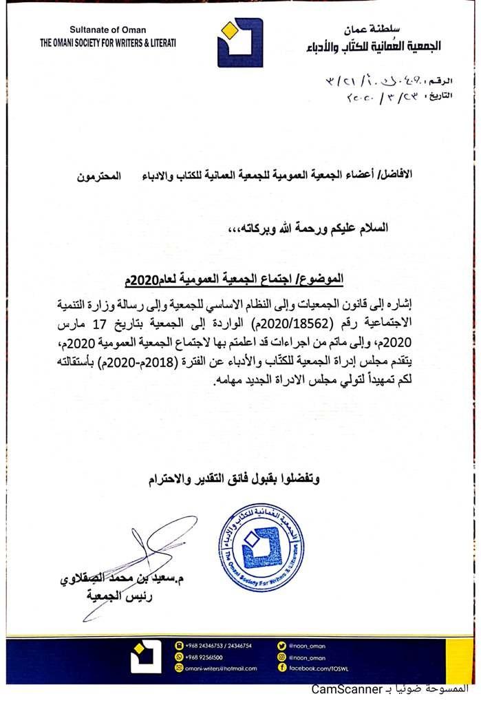 استقالة مجلس إدارة الجمعية.jpg