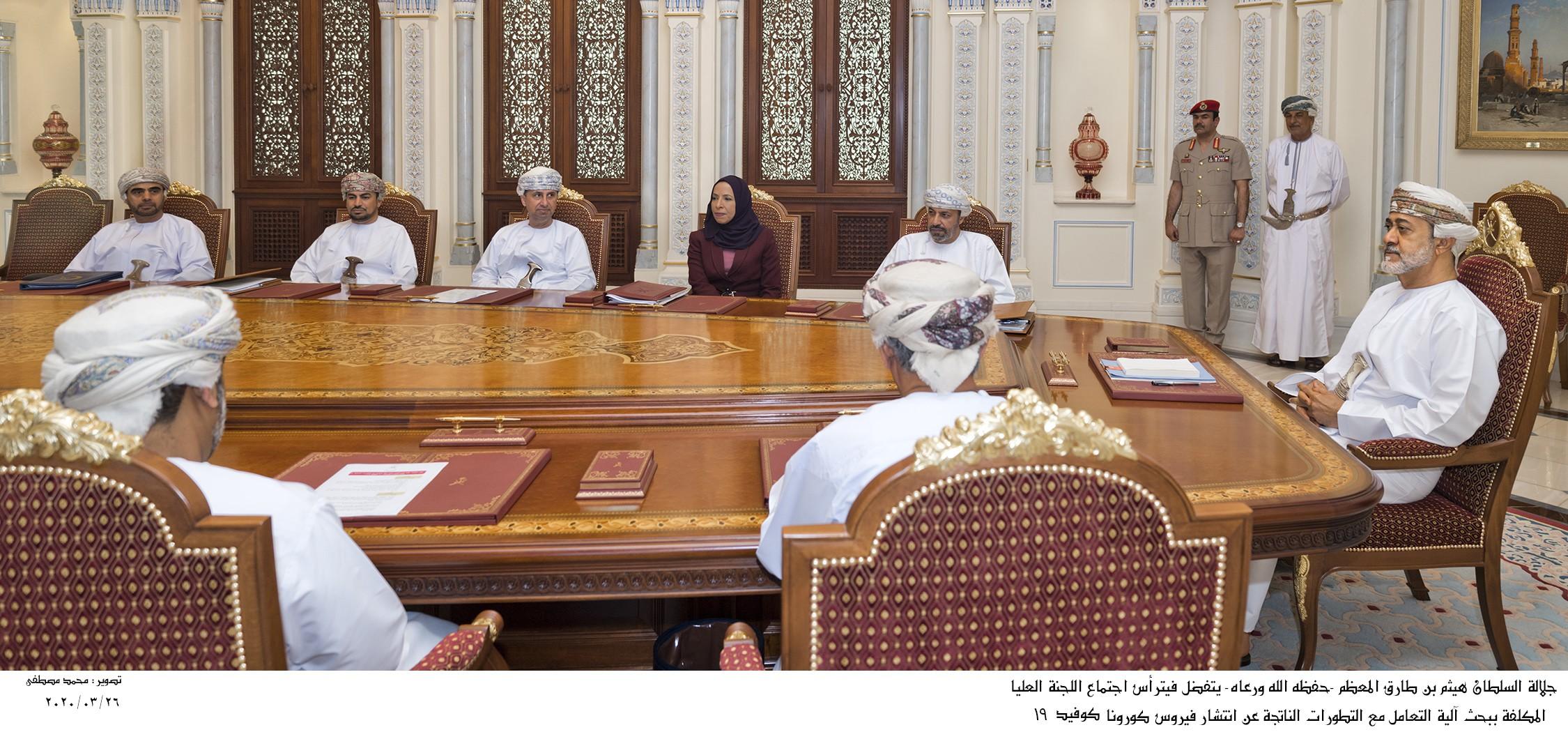 جلالة-السلطان-المعظم-يترأس-اجتماع-اللجنة-العليا-المكلفة-ببحث-آليات-التعامل-مع-انتشار-فيروس-كورونا2.jpg