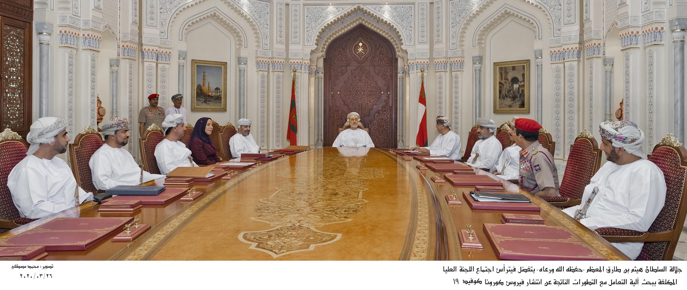 جلالة-السلطان-المعظم-يترأس-اجتماع-اللجنة-العليا-المكلفة-ببحث-آليات-التعامل-مع-انتشار-فيروس-كورونا1.jpg