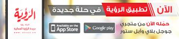 اعلان تطبيق الرؤية HomePage