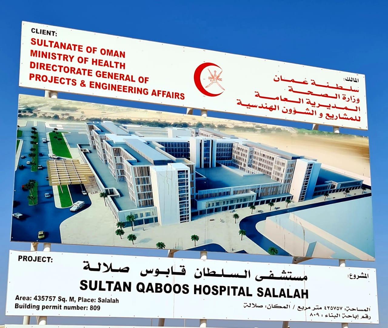 الاحتفال-بوضع-حجر-الأساس-لمشروع-مستشفى-السلطان-قابوس-الجديد-بصلالة44.jpg