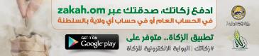 """اعلان تحت مقال رئيس التحرير """" تطبيق الزكاة """""""