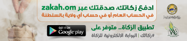 """اعلان أسفل الوسوم """" MG Camp 2021 """" Zakah App"""