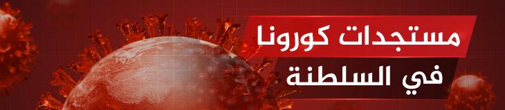 """اعلان فوق أهم العناوين صغير """" Corona Status Oman """" HomePage"""