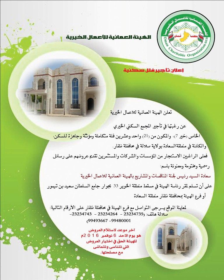 Oman Charitable 4x20