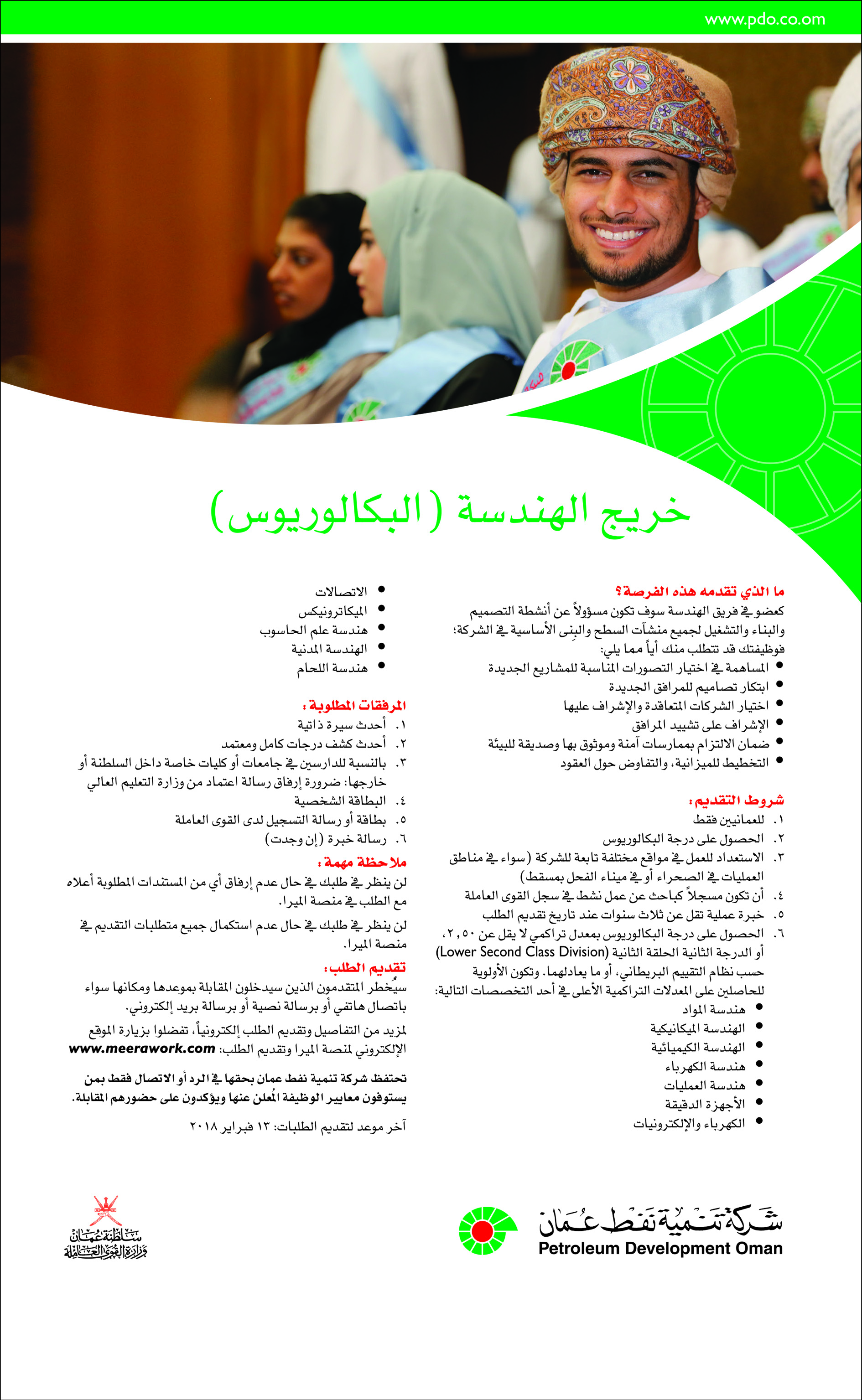 PDO Engineer ad Al Roya